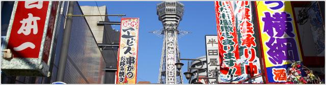 大阪の地域密着型だから就労先の裏情報まで完全網羅