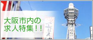 納得の求人数!大阪市内エリアのお仕事
