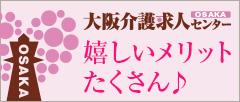 大阪介護求人センターは嬉しいメリットたくさん!
