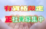 ボーナス年2回☆有資格者必見募集!月収20万7千円+資格手当☆【堺市堺区】【ID:1055-sks-h2-s-syh-01c】 イメージ