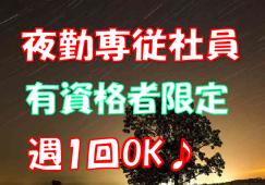 【夜勤専従介護職】日給12,000円/回〜15,000円/回♪大阪市平野区にある有料老人ホーム♪マイカー通勤可♪夜間ヘルパーステーションのオンコールあり【平野区】【ID:1027-ohr-h2-p-sy】 イメージ