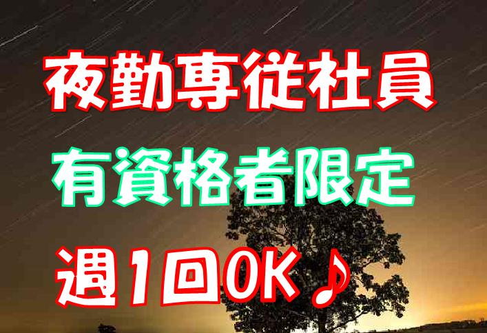 【夜勤専従介護職】日給12,000円/回〜15,000円/回♪大阪市平野区にある有料老人ホーム♪マイカー通勤可♪夜間ヘルパーステーションのオンコールあり【平野区】【パート】【ID:1027-ohr-h2-p-sy】EDA イメージ