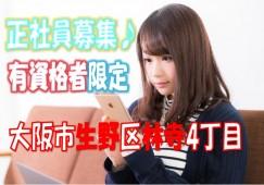 ボーナス2回/年♪【正】有資格者限定♪月給21万以上可能♪大阪市生野区林寺にある施設♪【生野区】【ID:1033-oi-h2-f-s-05b】 イメージ