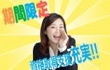【正】大阪市生野区林寺にある全室個室ユニット型特養♪月給20万以上可能♪ボーナス2回/年♪【ID:1033-oi-n0-f-s-03】 イメージ