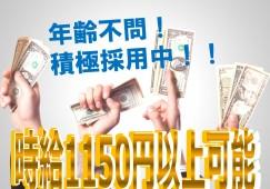 年齢不問♪時給1,150円以上可能♪プライベート時間充実♪7.5時間勤務♪年間休日115日♪【住之江区】【紹介予定派遣】【ID:1023-osmn-n0-f-sh-05】 イメージ