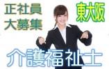 地域密着型の特養施設♪介護福祉士募集♪マイカー通勤OK♪清潔感のある施設です【東大阪市】【正社員】【ID:1162-ho-kf-s-s】 イメージ