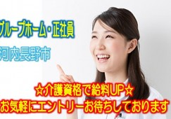 支えあい、笑いあい、笑顔あふれる毎日を応援♪グループホームでヘルパー2級以上でエントリーOK♪コミュニケーションばっちりなので、働きやすい職場です♪お気軽にご応募下さい^^【河内長野市】【正社員】【ID:1229a-kn-h2-s-s】 イメージ