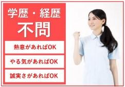 利用者の自立した生活を支援!女性に人気の老健です♪働きやすい環境とやりがいのある仕事が魅力です♪無資格・未経験でもやる気がある方は歓迎♪お気軽にご応募下さい^^【門真市】【正社員】【ID:1261a-kad-n0-s-s】 イメージ