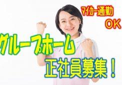 グループホームのケアマネージャーの募集♪支えあい、笑いあい、笑顔あふれる毎日を応援♪コミュニケーションばっちりなので、働きやすい職場です♪お気軽にご応募下さい^^【河内長野市】【正社員】【ID:1229-kn-km-s-s】 イメージ